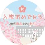 入学EVENT